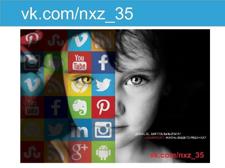 vk. com/nxz_35
