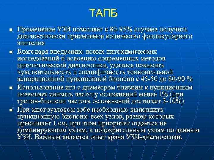 ТАПБ n n Применение УЗИ позволяет в 80 -95% случаев получить диагностически приемлемое количество