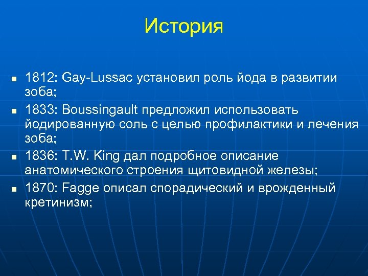 История n n 1812: Gay-Lussac установил роль йода в развитии зоба; 1833: Boussingault предложил