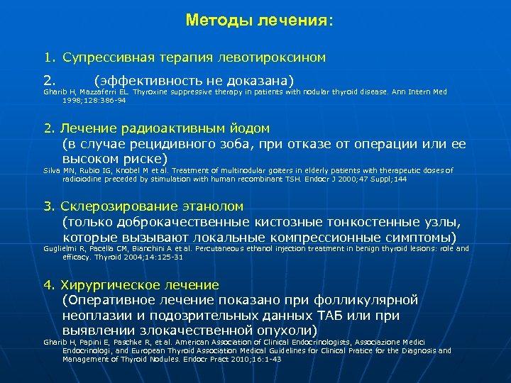 Методы лечения: 1. Супрессивная терапия левотироксином 2. (эффективность не доказана) Gharib H, Mazzaferri EL.