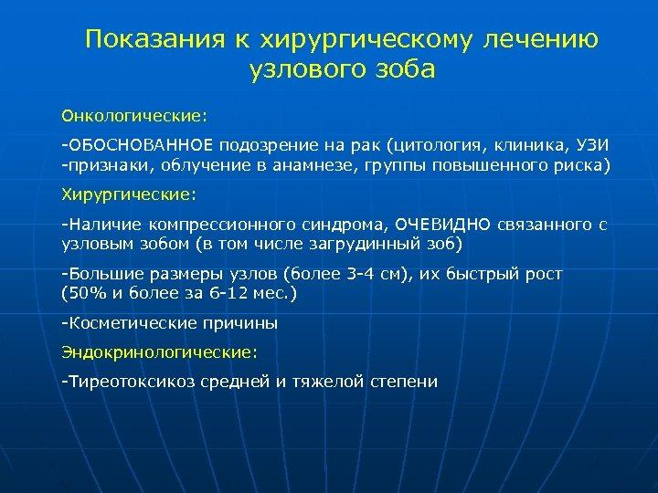 Показания к хирургическому лечению узлового зоба Онкологические: -ОБОСНОВАННОЕ подозрение на рак (цитология, клиника, УЗИ