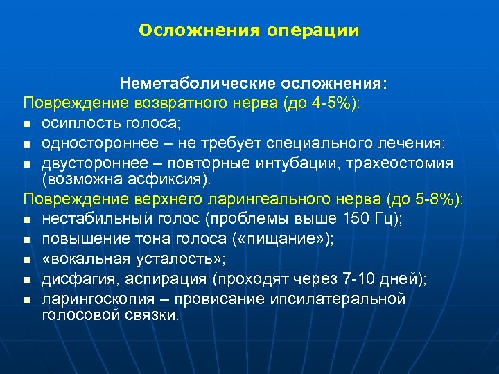 Осложнения операции Неметаболические осложнения: Повреждение возвратного нерва (до 4 -5%): n осиплость голоса; n