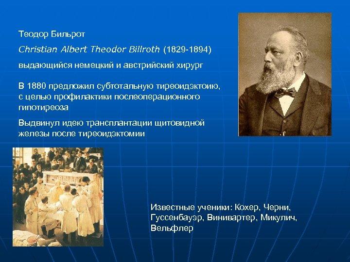 Теодор Бильрот Christian Albert Theodor Billroth (1829 -1894) выдающийся немецкий и австрийский хирург В