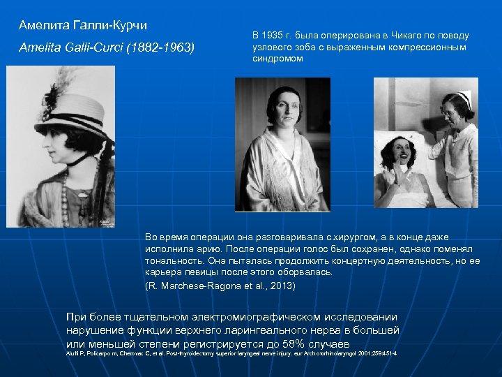 Амелита Галли-Курчи Amelita Galli-Curci (1882 -1963) В 1935 г. была оперирована в Чикаго по