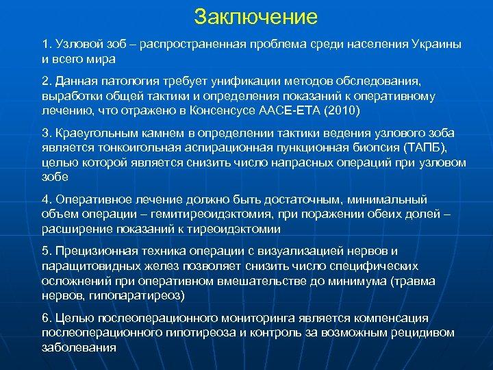 Заключение 1. Узловой зоб – распространенная проблема среди населения Украины и всего мира 2.