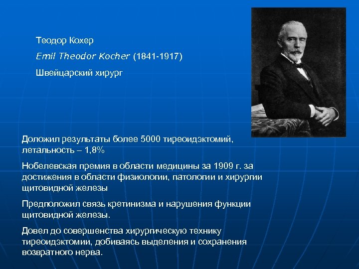 Теодор Кохер Emil Theodor Kocher (1841 -1917) Швейцарский хирург Доложил результаты более 5000 тиреоидэктомий,