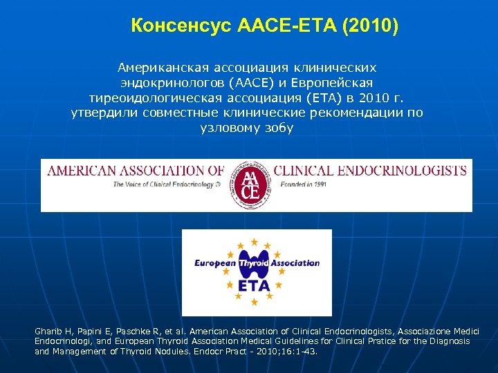 Консенсус AACE-ETA (2010) Американская ассоциация клинических эндокринологов (AACE) и Европейская тиреоидологическая ассоциация (ETA) в