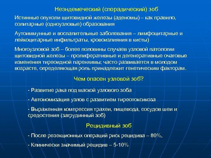 Неэндемеческий (спорадический) зоб Истинные опухоли щитовидной железы (аденомы) – как правило, солитарные (одноузловые) образования