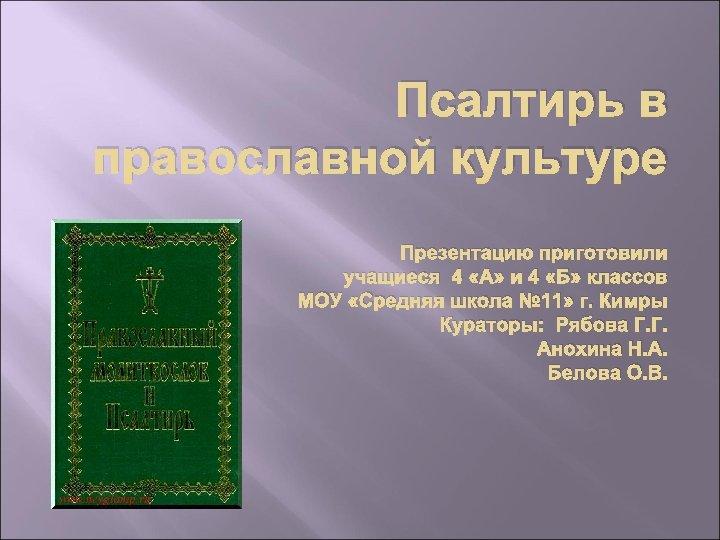 Псалтирь в православной культуре Презентацию приготовили учащиеся 4 «А» и 4 «Б» классов МОУ