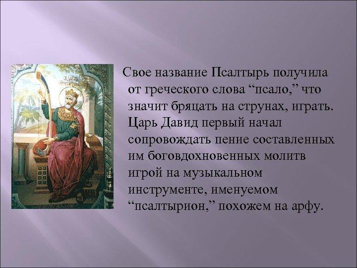 """Свое название Псалтырь получила от греческого слова """"псало, """" что значит бряцать на"""