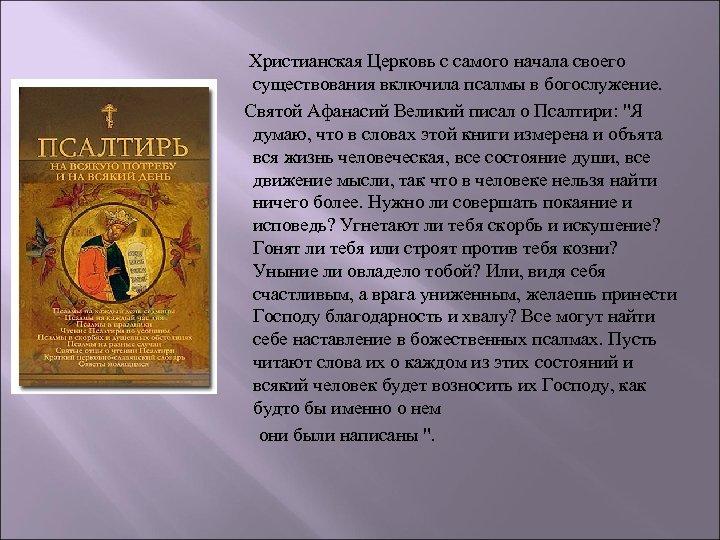 Христианская Церковь с самого начала своего существования включила псалмы в богослужение. Святой Афанасий