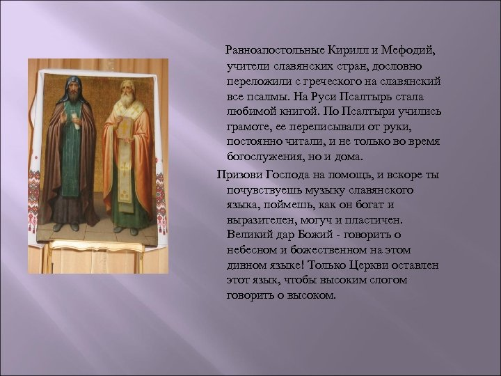 Равноапостольные Кирилл и Мефодий, учители славянских стран, дословно переложили с греческого на славянский