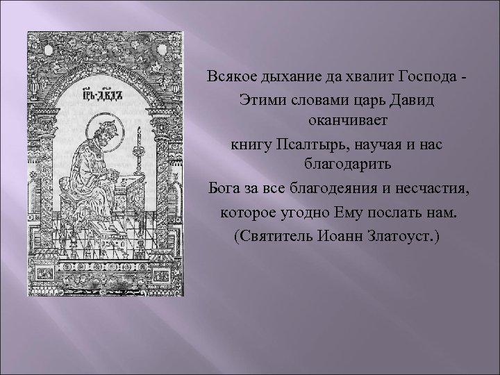 Всякое дыхание да хвалит Господа Этими словами царь Давид оканчивает книгу Псалтырь, научая и