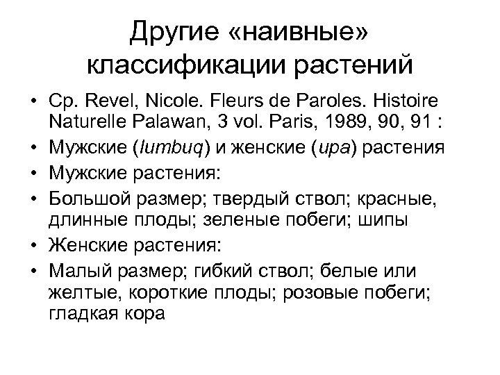 Другие «наивные» классификации растений • Ср. Revel, Nicole. Fleurs de Paroles. Histoire Naturelle Palawan,