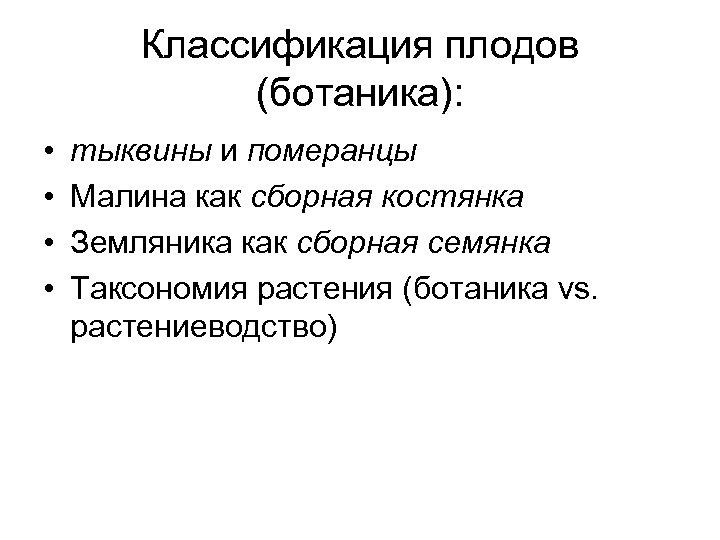 Классификация плодов (ботаника): • • тыквины и померанцы Малина как сборная костянка Земляника как