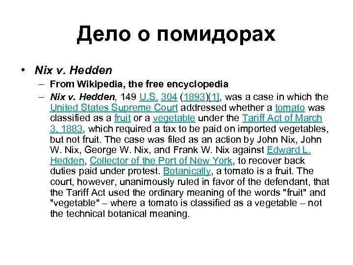 Дело о помидорах • Nix v. Hedden – From Wikipedia, the free encyclopedia –