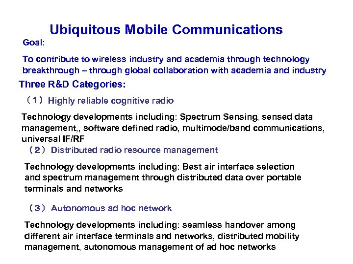 Ubiquitous Mobile Communications Goal: To contribute to wireless industry and academia through technology breakthrough
