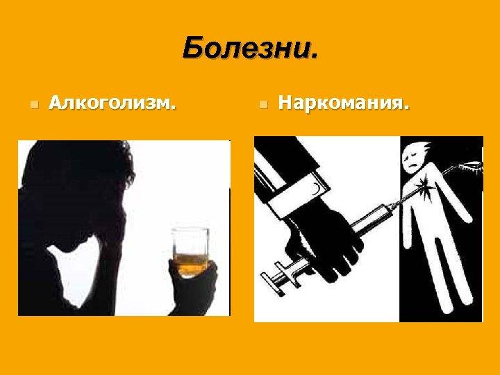 Картинки про наркотики и алкоголи