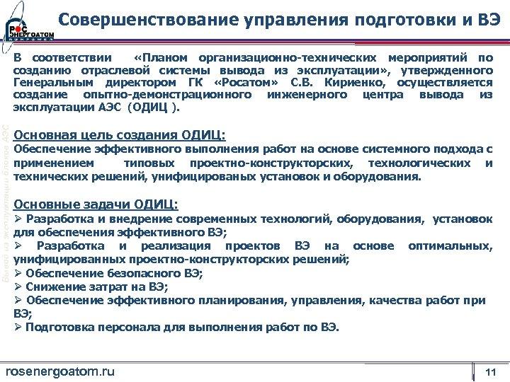 Совершенствование управления подготовки и ВЭ Вывод из эксплуатации блоков АЭС В соответствии «Планом организационно-технических