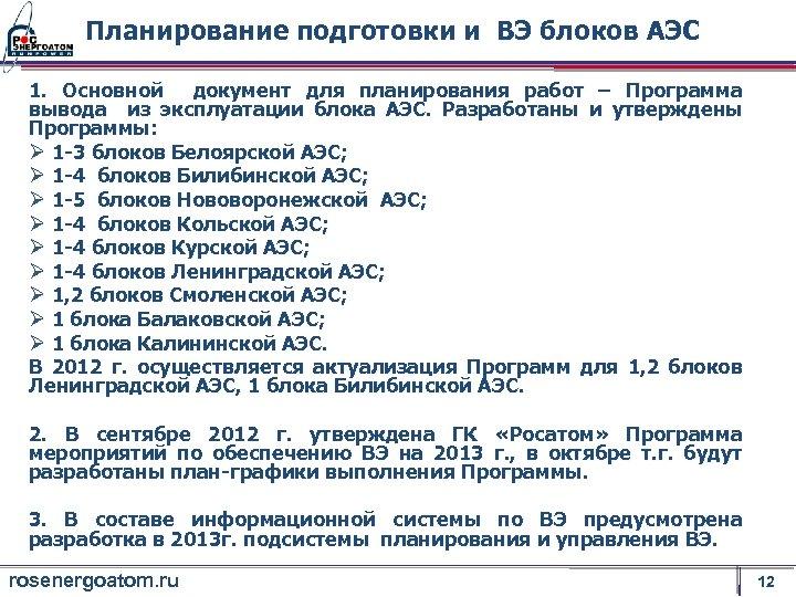 Планирование подготовки и ВЭ блоков АЭС 1. Основной документ для планирования работ – Программа