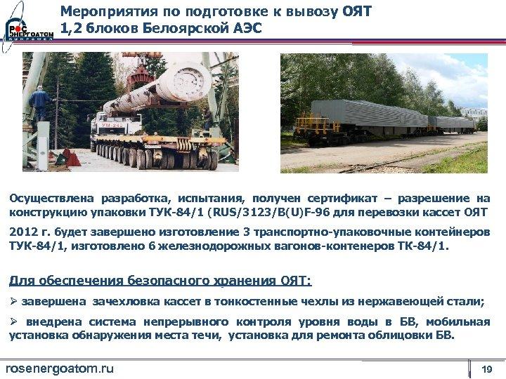 Мероприятия по подготовке к вывозу ОЯТ 1, 2 блоков Белоярской АЭС Осуществлена разработка, испытания,