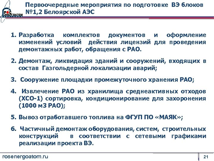 Первоочередные мероприятия по подготовке ВЭ блоков № 1, 2 Белоярской АЭС 1. Разработка комплектов