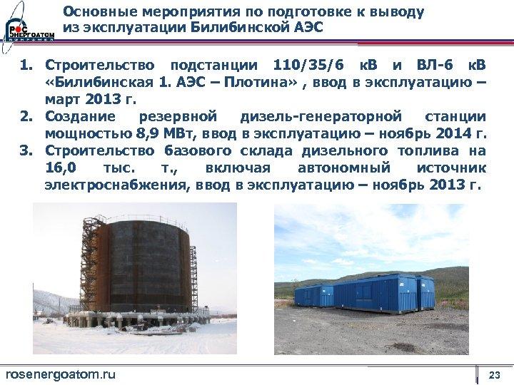 Основные мероприятия по подготовке к выводу из эксплуатации Билибинской АЭС 1. Строительство подстанции 110/35/6
