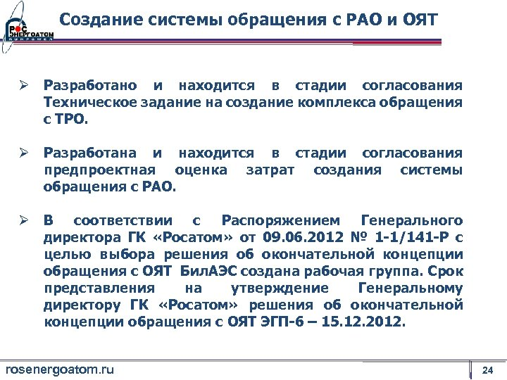 Создание системы обращения с РАО и ОЯТ Ø Разработано и находится в стадии согласования