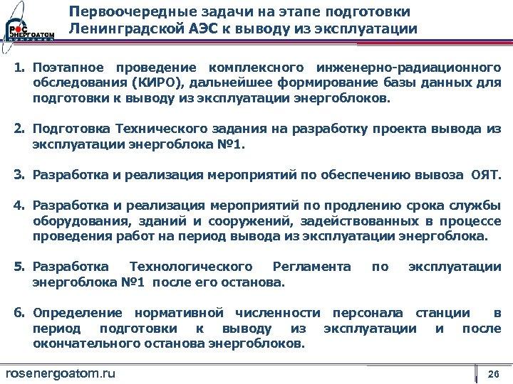 Первоочередные задачи на этапе подготовки Ленинградской АЭС к выводу из эксплуатации 1. Поэтапное проведение