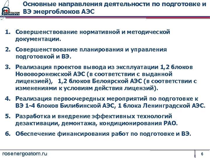 Основные направления деятельности по подготовке и ВЭ энергоблоков АЭС 1. Совершенствование нормативной и методической