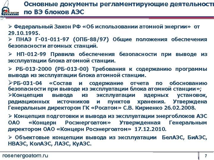 Основные документы регламентирующие деятельность по ВЭ блоков АЭС Ø Федеральный Закон РФ «Об использовании