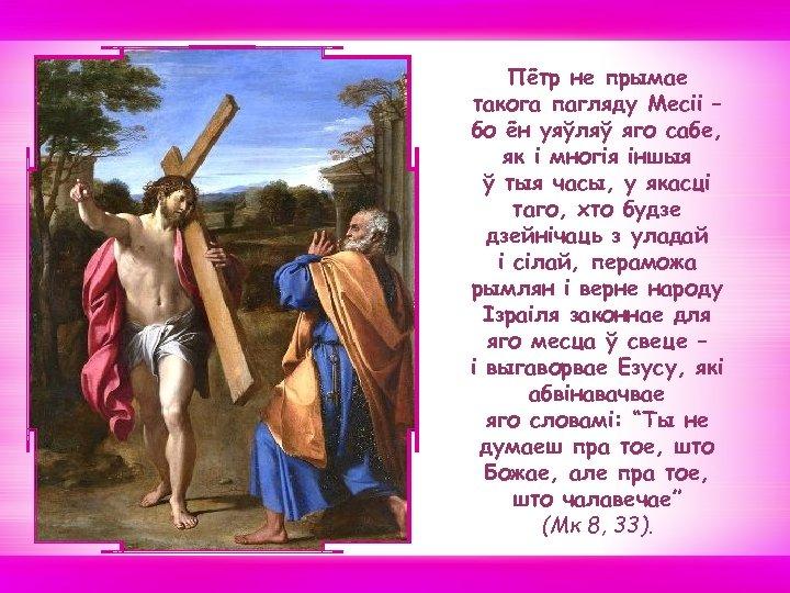Пётр не прымае такога пагляду Месіі – бо ён уяўляў яго сабе, як і