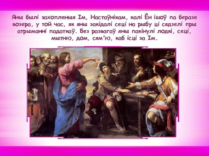 Яны былi захопленыя Iм, Настаўнiкам, калi Ён ішоў па беразе возера, у той час,
