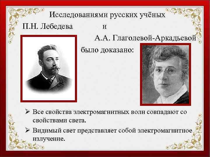 Исследованиями русских учёных П. Н. Лебедева и А. А. Глаголевой-Аркадьевой было доказано: Ø Все