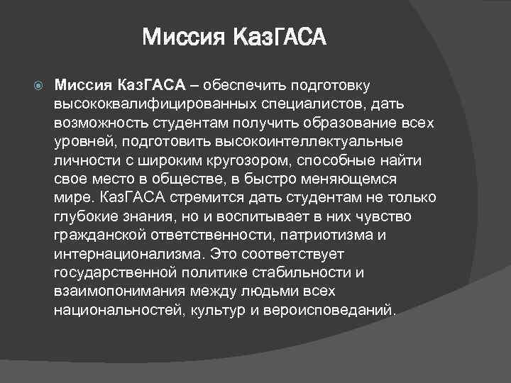 Миссия Каз. ГАСА – обеспечить подготовку высококвалифицированных специалистов, дать возможность студентам получить образование всех