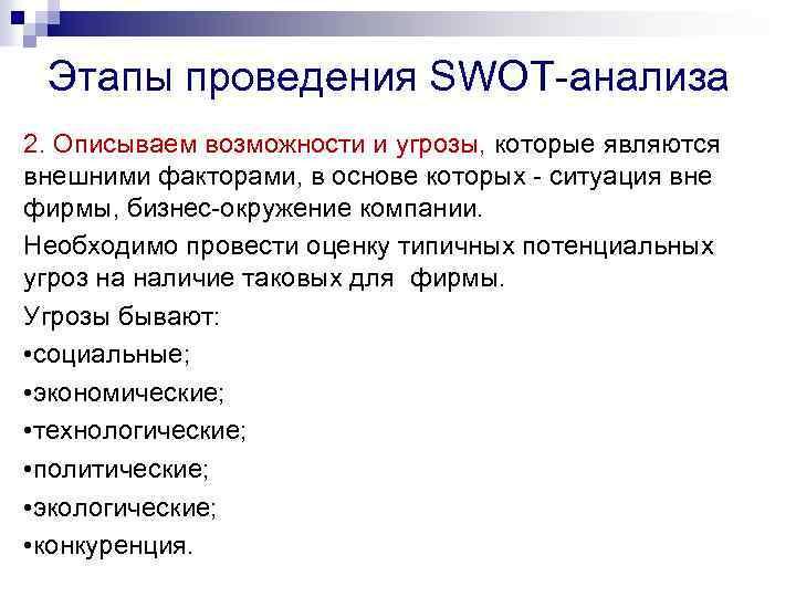Этапы проведения SWOT-анализа 2. Описываем возможности и угрозы, которые являются внешними факторами, в основе