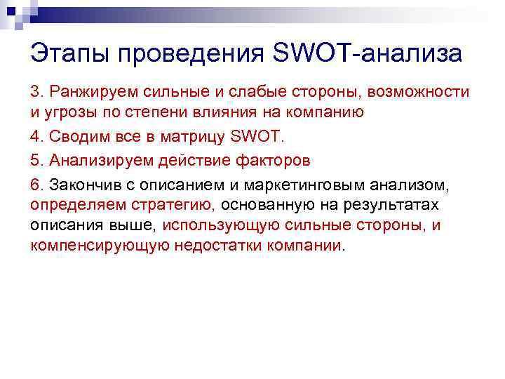 Этапы проведения SWOT-анализа 3. Ранжируем сильные и слабые стороны, возможности и угрозы по степени