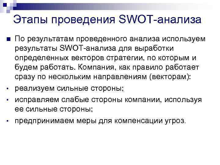 Этапы проведения SWOT-анализа n • • • По результатам проведенного анализа используем результаты SWOT-анализа