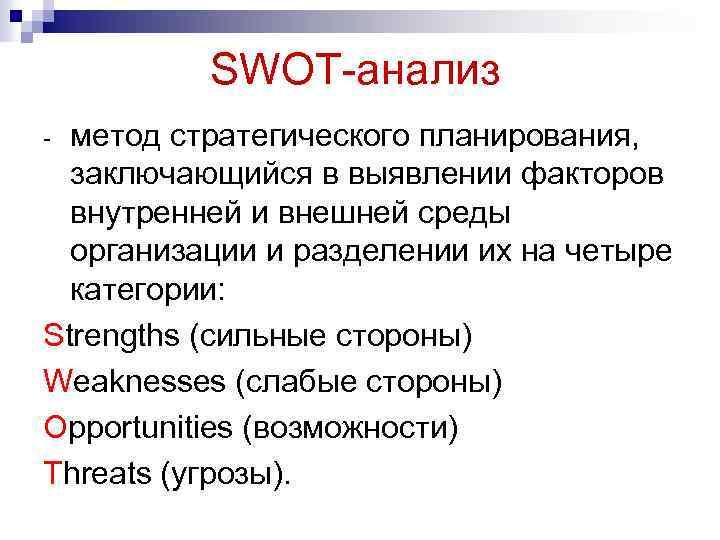SWOT-анализ метод стратегического планирования, заключающийся в выявлении факторов внутренней и внешней среды организации и
