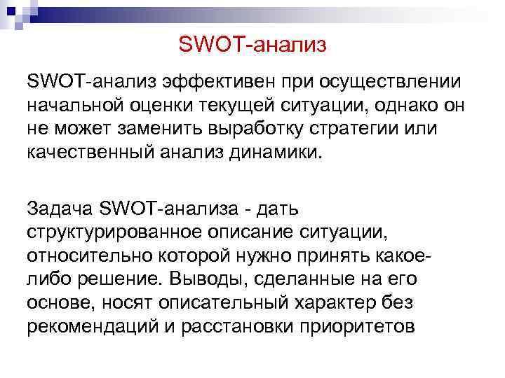SWOT-анализ эффективен при осуществлении начальной оценки текущей ситуации, однако он не может заменить выработку