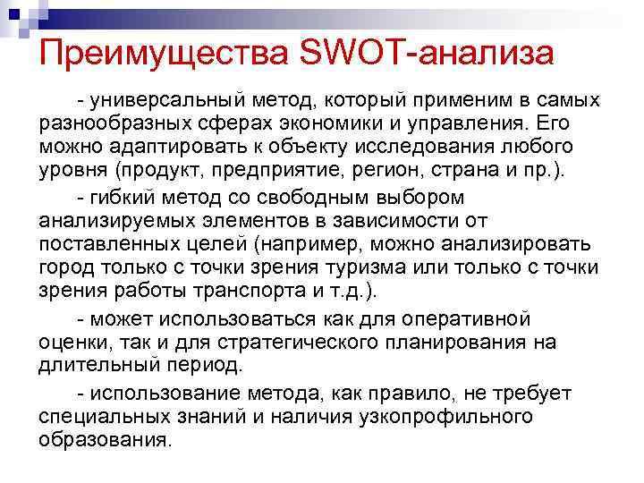 Преимущества SWOT-анализа - универсальный метод, который применим в самых разнообразных сферах экономики и управления.