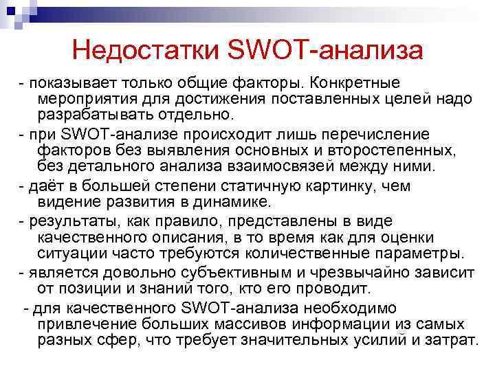 Недостатки SWOT-анализа - показывает только общие факторы. Конкретные мероприятия для достижения поставленных целей надо