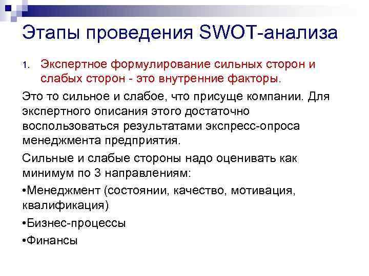 Этапы проведения SWOT-анализа Экспертное формулирование сильных сторон и слабых сторон - это внутренние факторы.