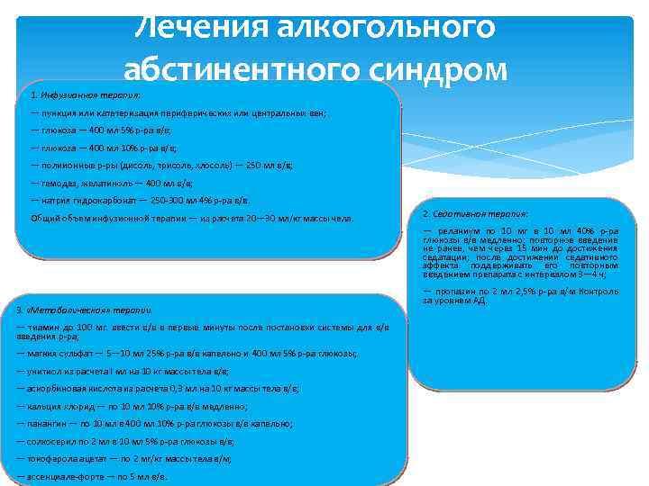 Лечения алкогольного абстинентного синдром 1. Инфузионная терапия: — пункция или катетеризация периферических или центральных