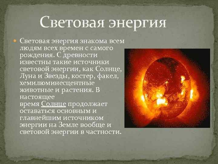 Световая энергия знакома всем людям всех времен с самого рождения. С древности известны