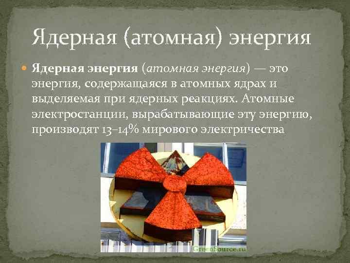 Ядерная (атомная) энергия Ядерная энергия (атомная энергия) — это энергия, содержащаяся в атомных