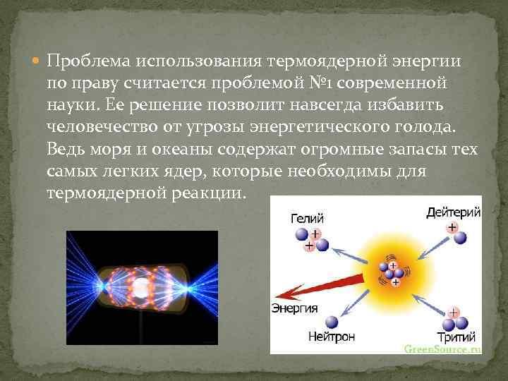 Проблема использования термоядерной энергии по праву считается проблемой № 1 современной науки. Ее