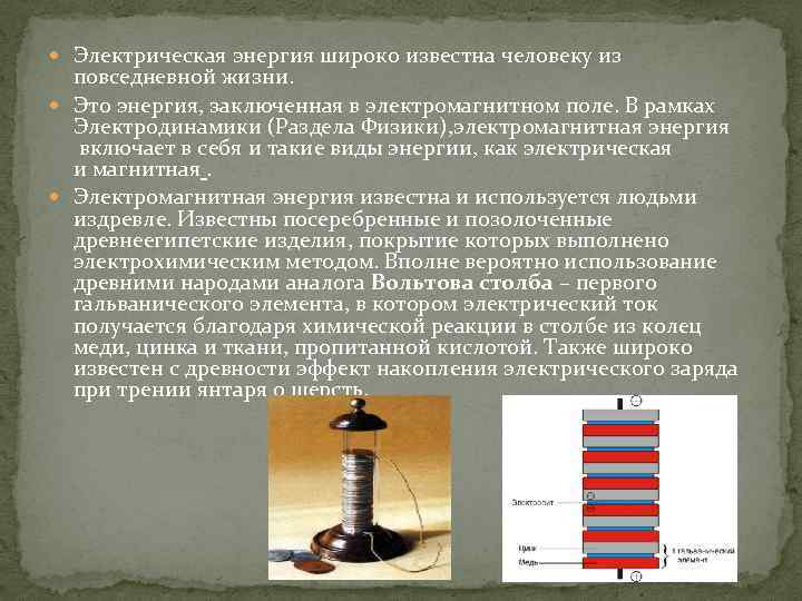 Электрическая энергия широко известна человеку из повседневной жизни. Это энергия, заключенная в электромагнитном