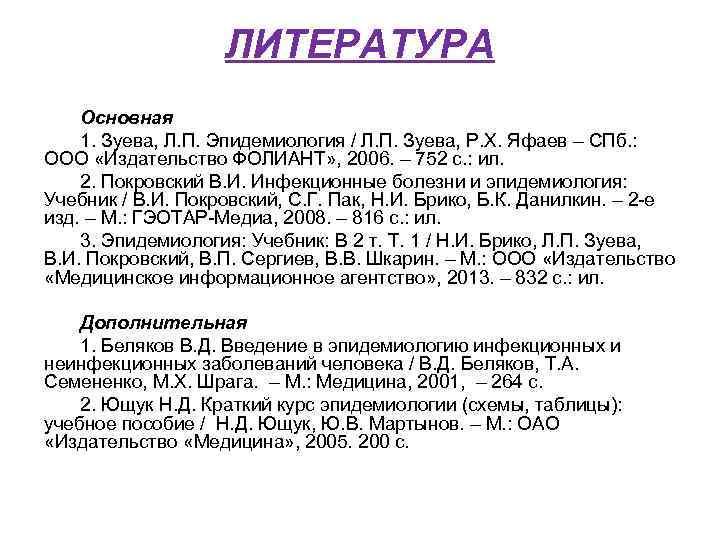 ЛИТЕРАТУРА Основная 1. Зуева, Л. П. Эпидемиология / Л. П. Зуева, Р. Х. Яфаев