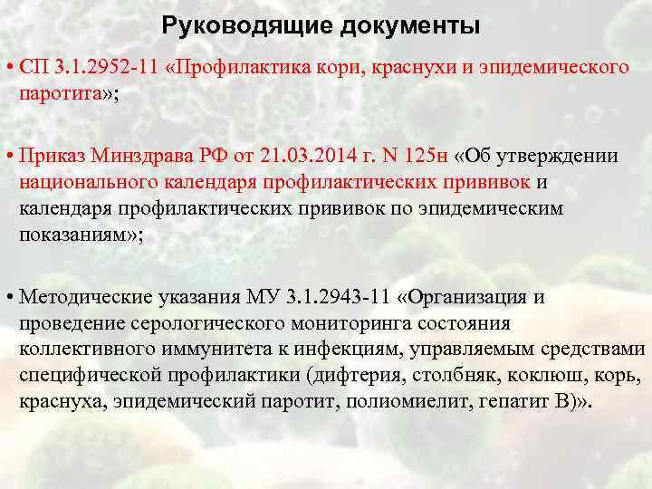 Руководящие документы • СП 3. 1. 2952 -11 «Профилактика кори, краснухи и эпидемического паротита»